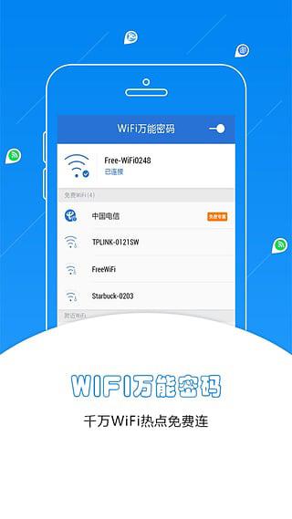 WiFi万能密码截图