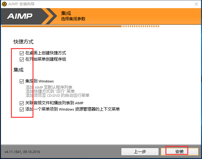 AIMP截图