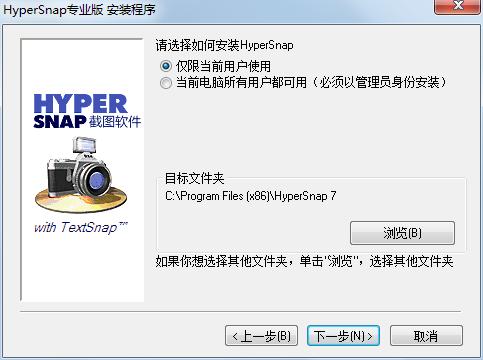 HyperSnap-DX截图