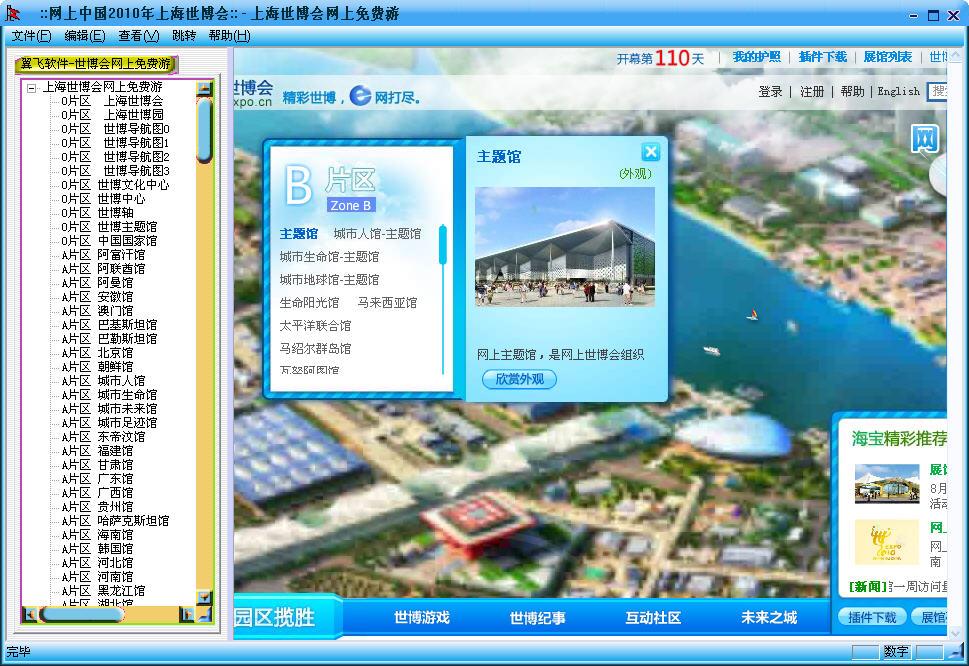 上海世博会网上游截图