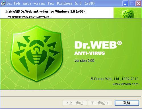 Dr.Web(大蜘蛛)