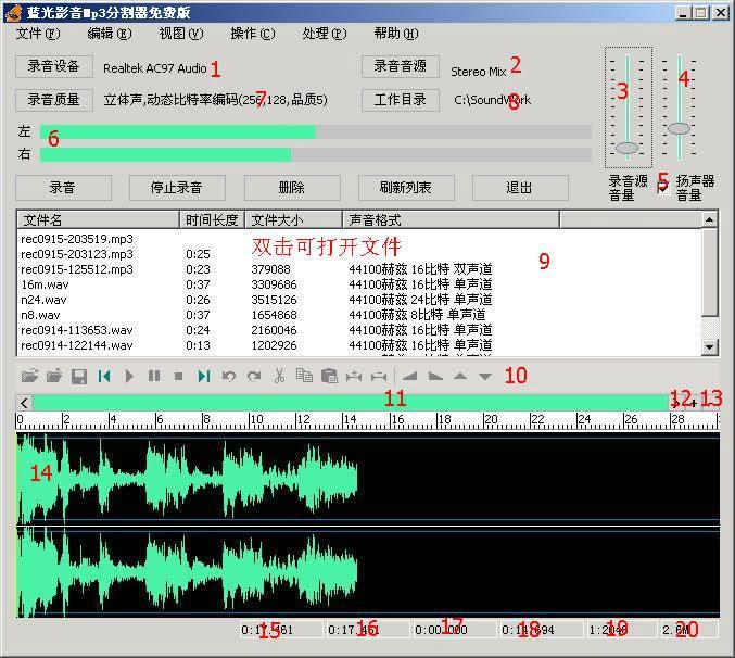 MP3 Splitter截图5