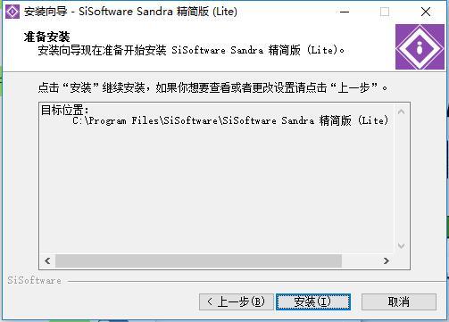 SiSoftware Sandra截图