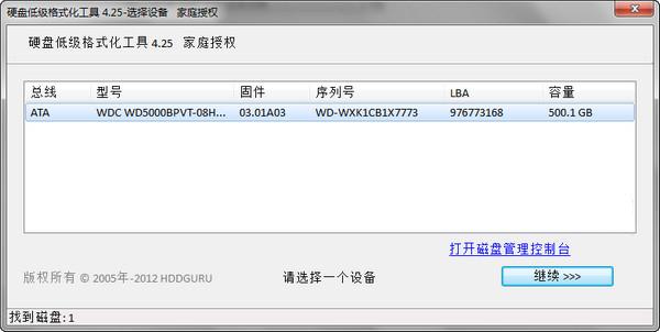 Windows下硬盘低级格式化工具截图