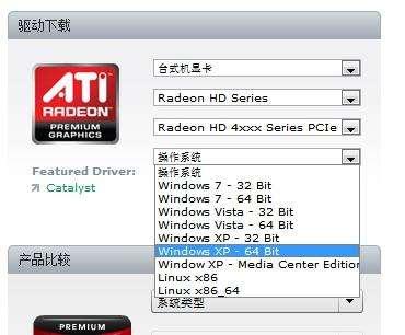ATI显卡通用驱动截图