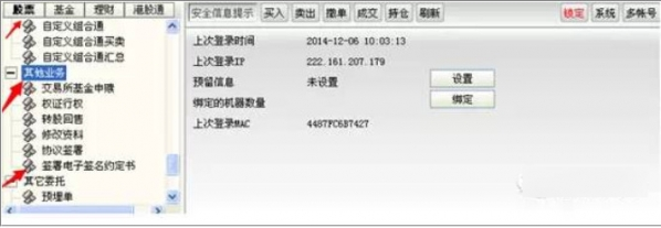 东北证券网上交易v6通达信版截图