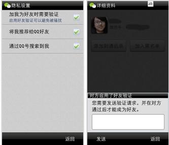 微信下载手机版塞班截图