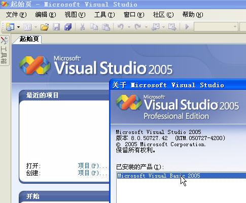 Microsoft Visual Studio(vs)截图3