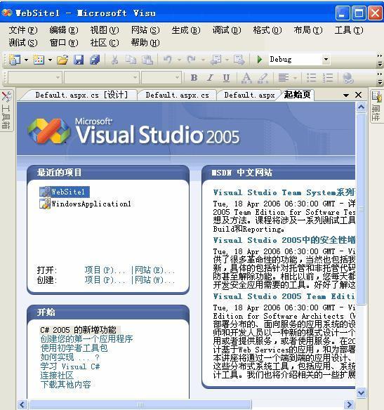 Microsoft Visual Studio(vs)截图2
