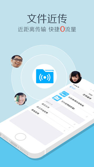 QQ2014 for iPhone截图
