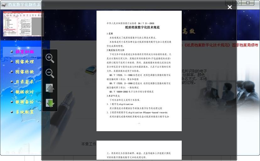 档案数字化加工制作系统