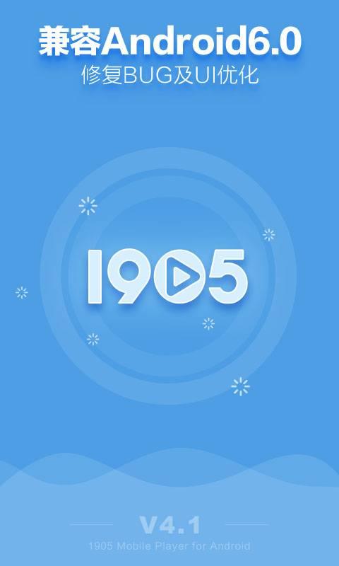 1905电影网截图