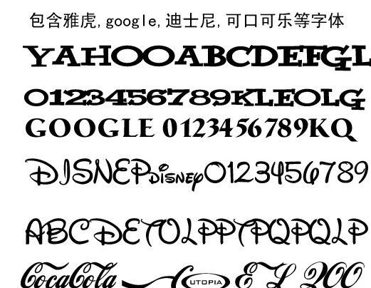 雅虎迪士尼可口可乐等设计字体截图
