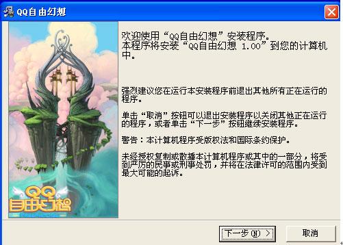 QQ自由幻想