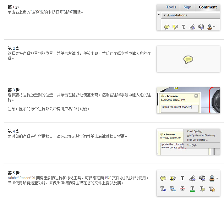 Adobe Reader XI截图4