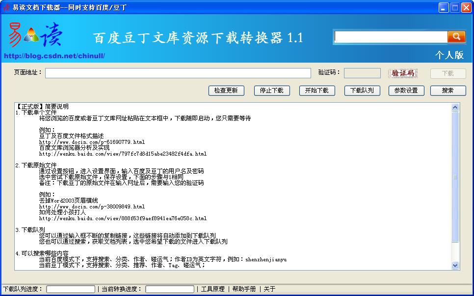 易读百度豆丁文库资源下载器