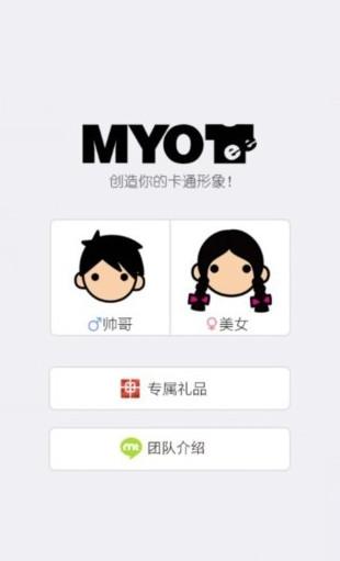 MYOTee脸萌截图