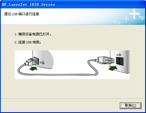 hp惠普1020打印机驱动