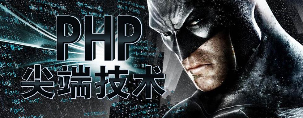 PHP截图