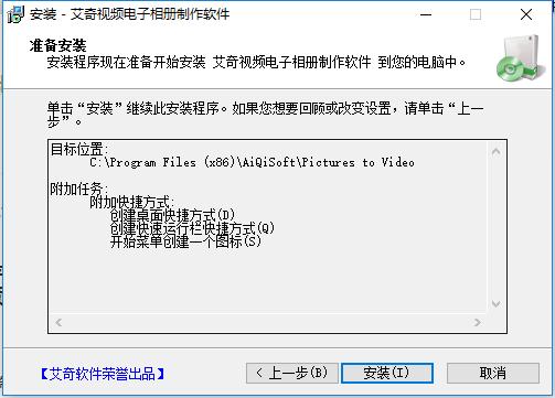 艾奇视频电子相册制作软件截图