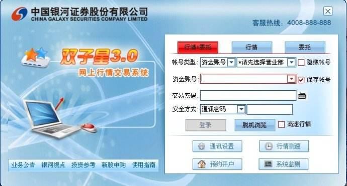 中国银河证券海王星版截图
