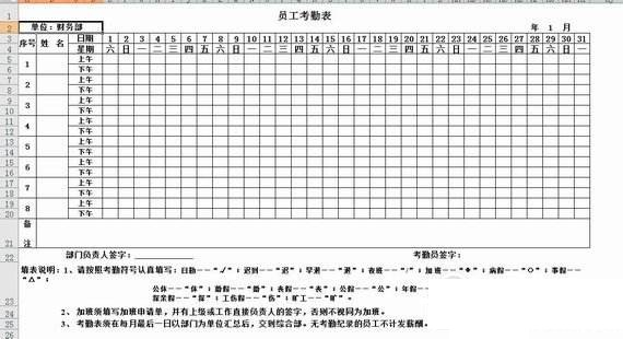2016考勤表模板