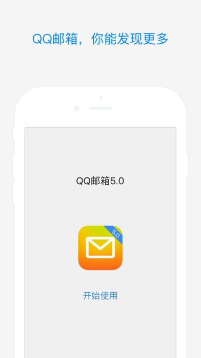 QQ郵箱截圖