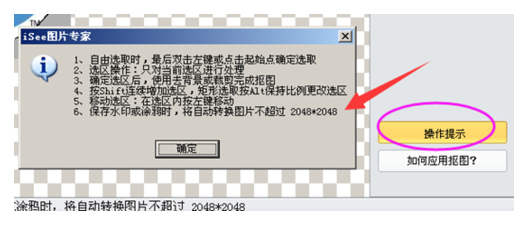iSee图片专家