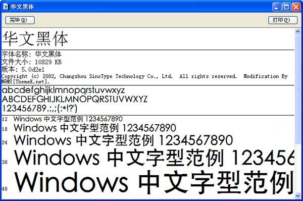 华文黑体字体截图