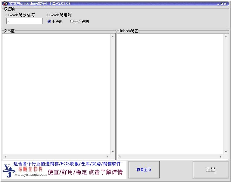 文本与unicode码转换小工具(unicode编码转换器)截图