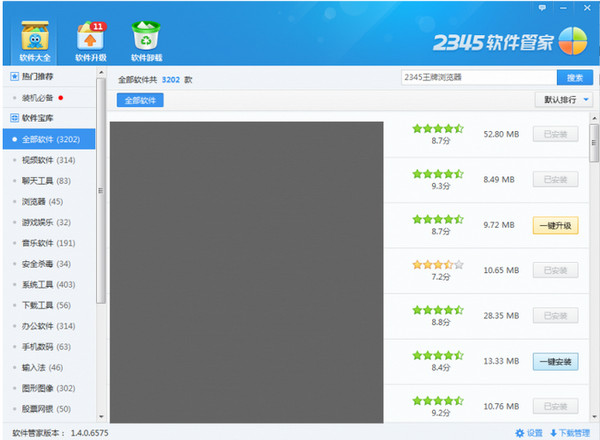 2345软件管家截图