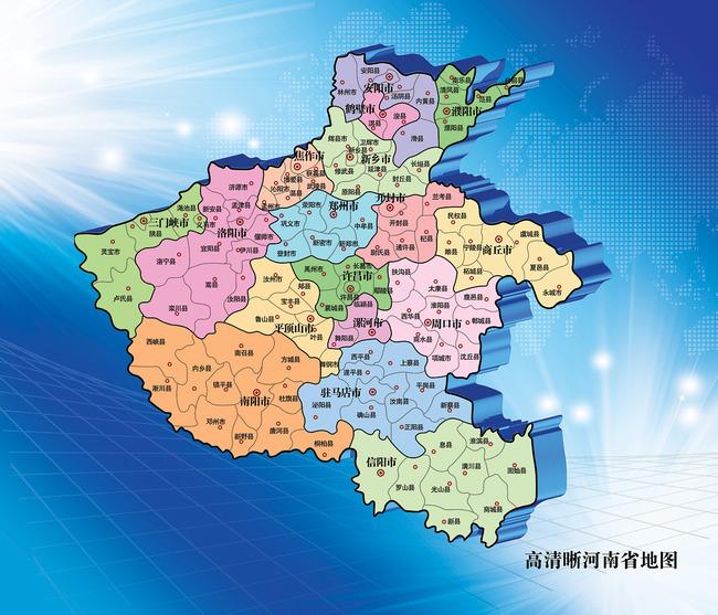河南地图全图高清版
