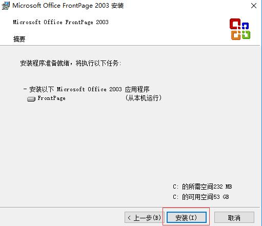 Microsoft Office FrontPage 2003截图