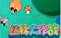 丛林大作战段首LOGO
