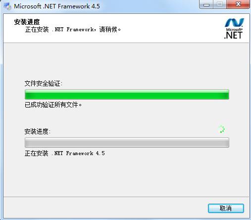 Microsoft .NET Framework截图