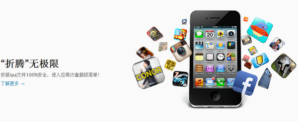 iFunBox For Mac 中文版截图