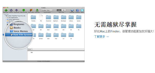 iFunBox For Mac 中文版