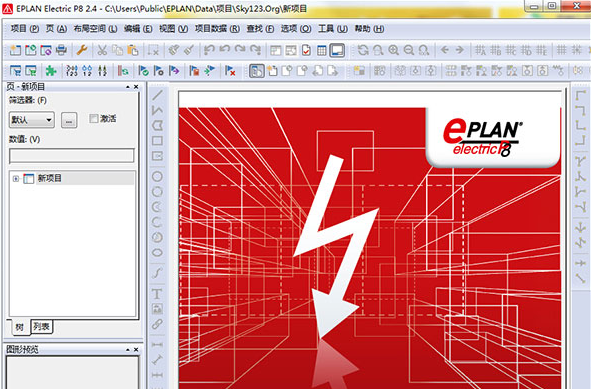 eplan electric p8截图