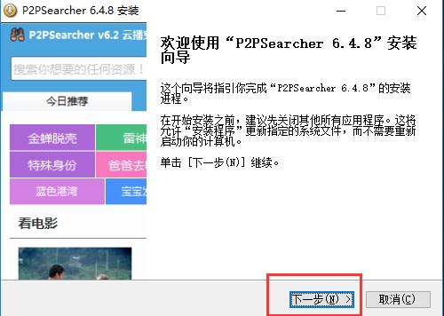 P2P种子搜索器(p2psearcher)截图