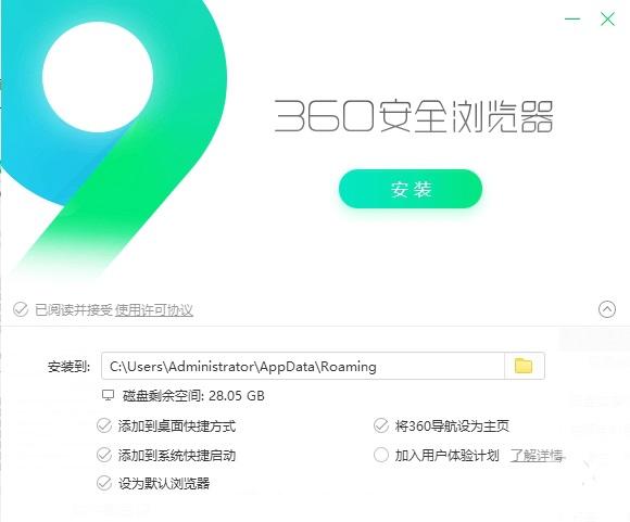 360安全浏览器