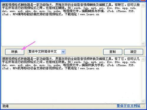 简易繁体字转换器截图