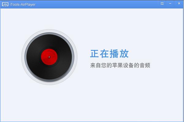 苹果录屏大师(AirPlayer)截图