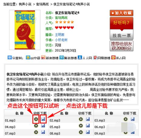 听中国截图