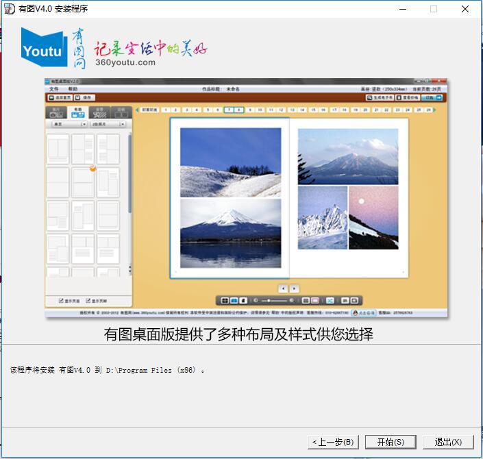 有图相册(照片)设计制作软件截图