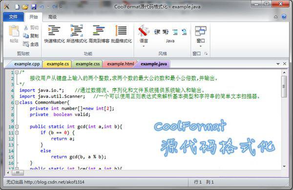 CoolFormat源代码格式化工具截图