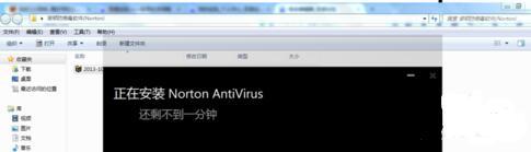 诺顿防病毒软件NAV 2012