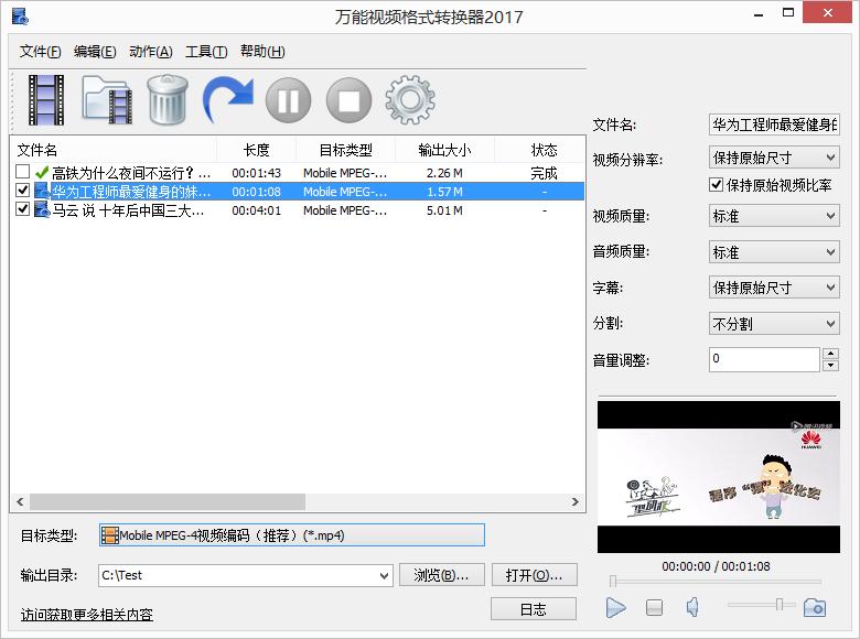 万能视频转换器-MP4等视频转换器截图