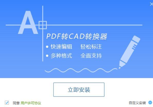 PDF转CAD转换器软件