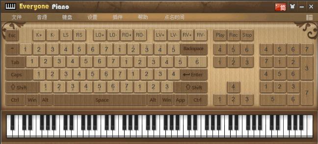 电脑键盘钢琴截图