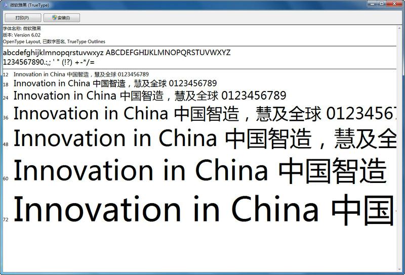微软雅黑字体截图